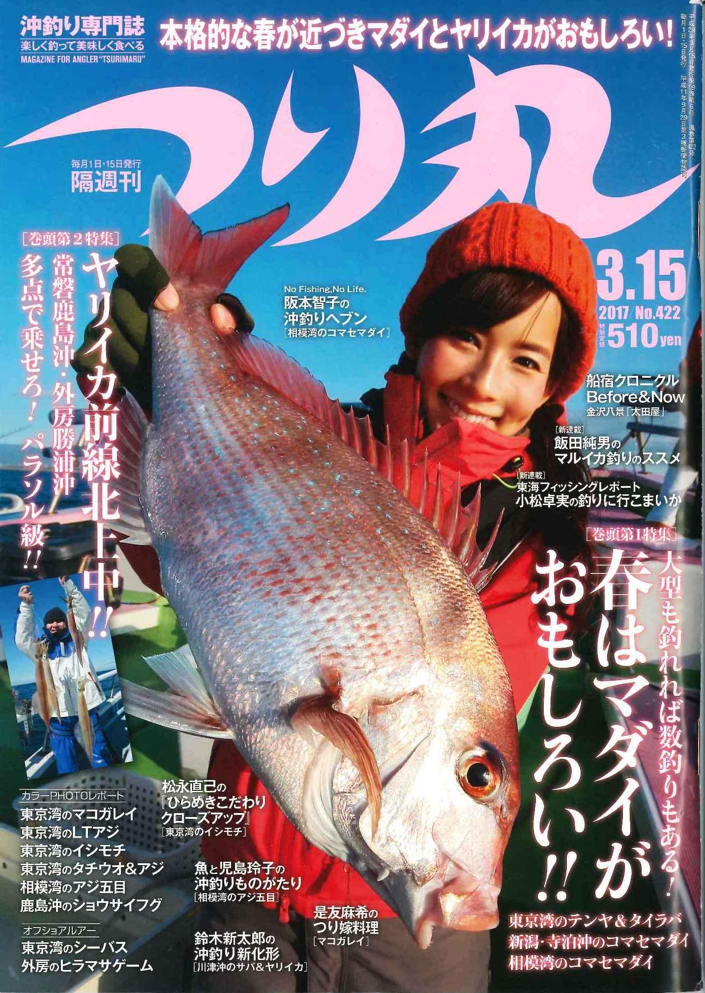 釣り丸_表紙