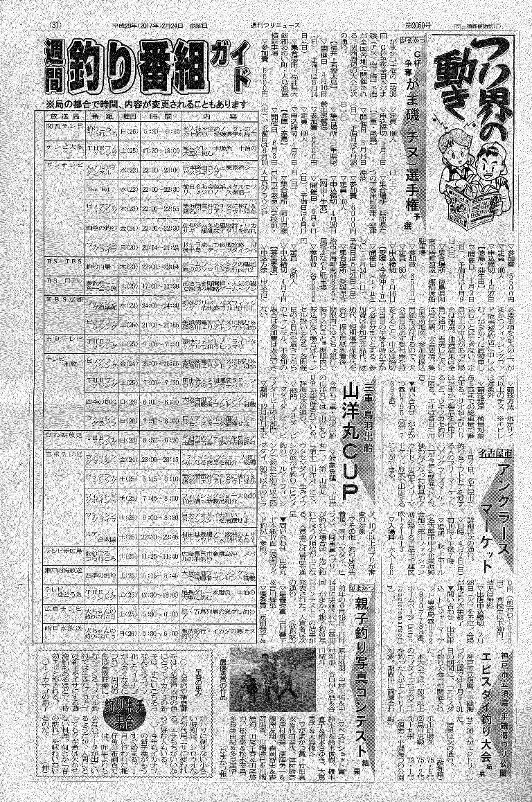 つりニュース関西本文