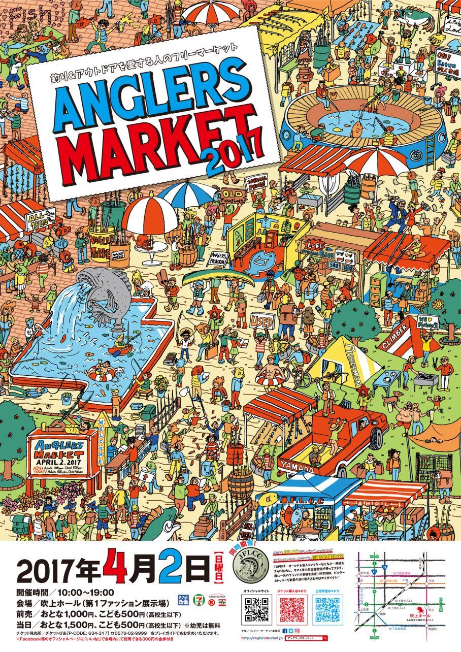 アングラーズマーケット2017