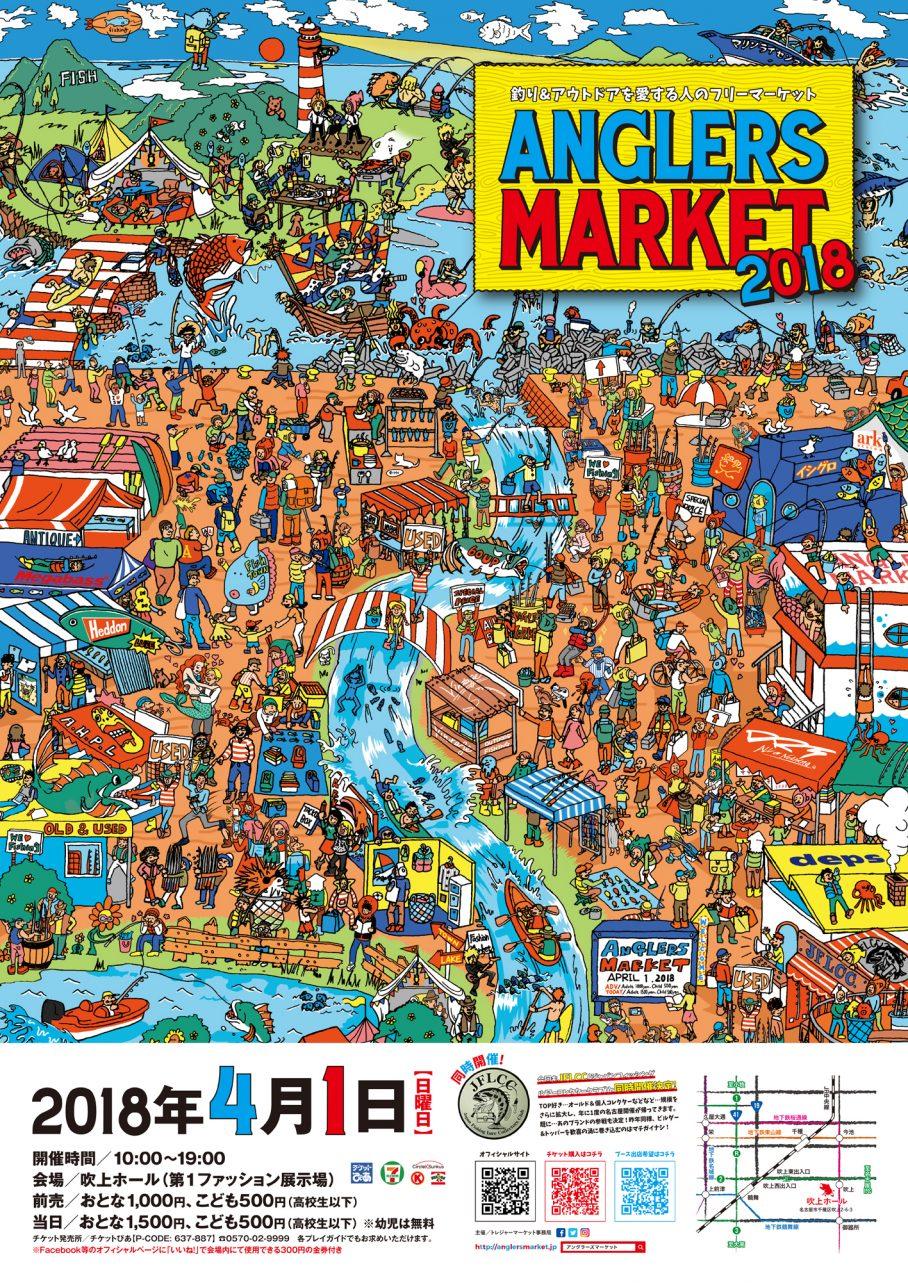 アングラーズマーケット 2018